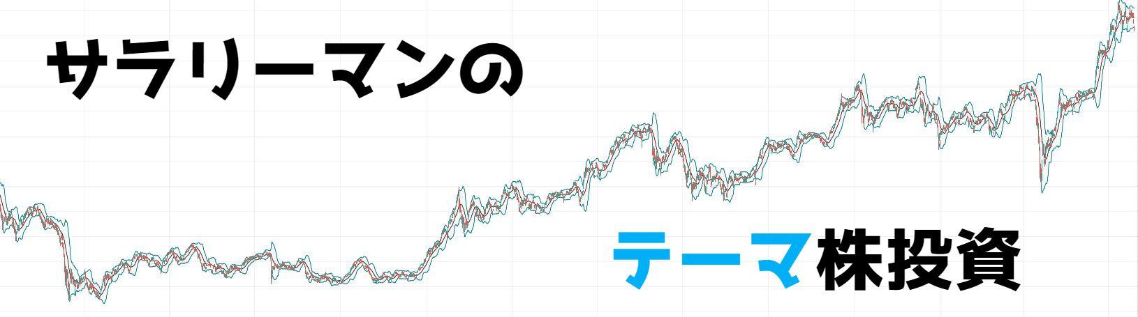 サラリーマンのテーマ株投資